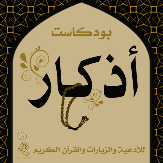 زيارة السيدة زينب الكبرى بنت الامام علي ابن ابي طالب عليه السلام