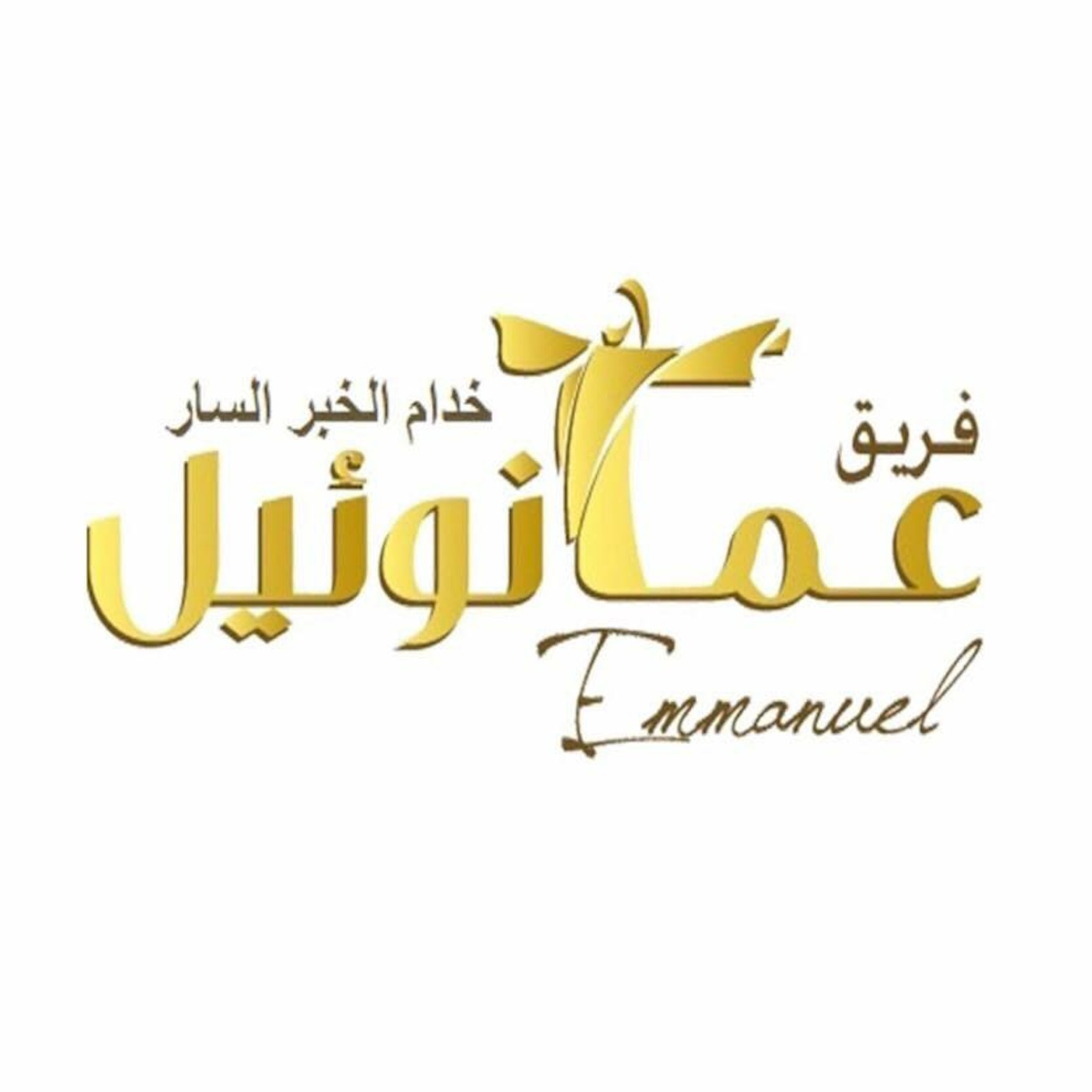 Emmanuel team Egypt - خدام الخبر السار