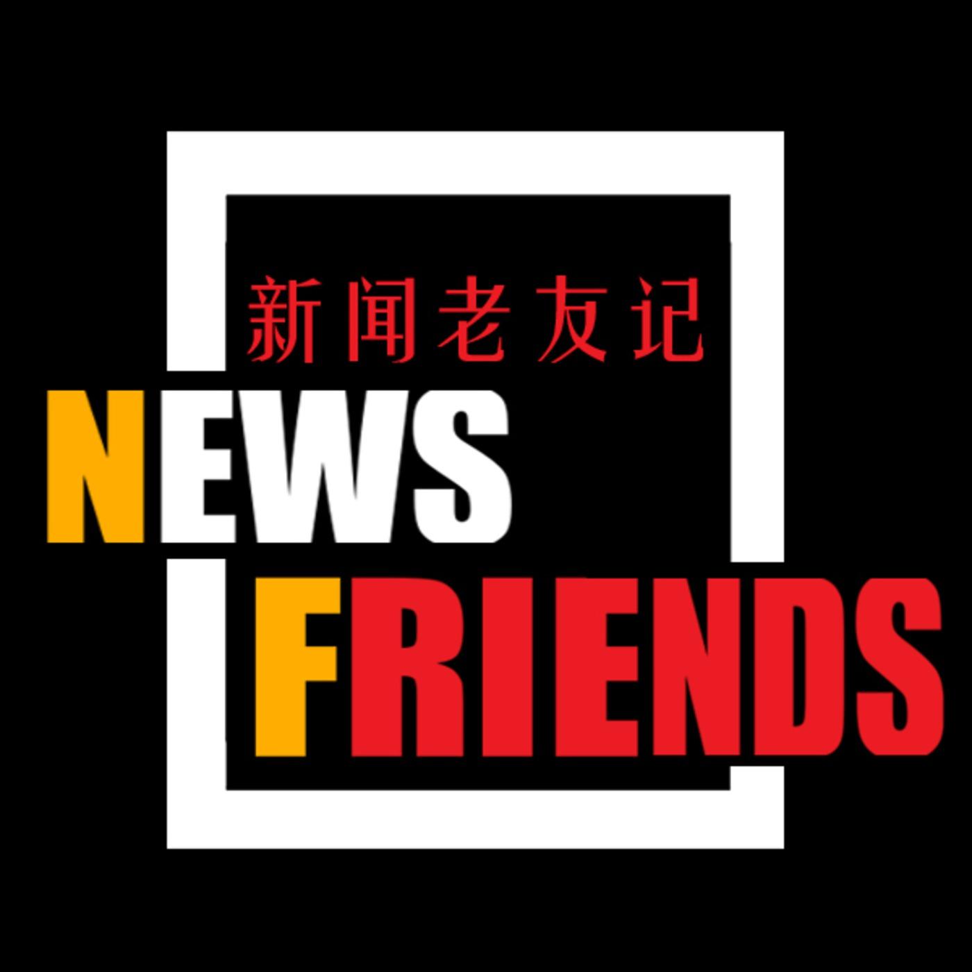 News Friends 新闻老友记 南方都市报音视频