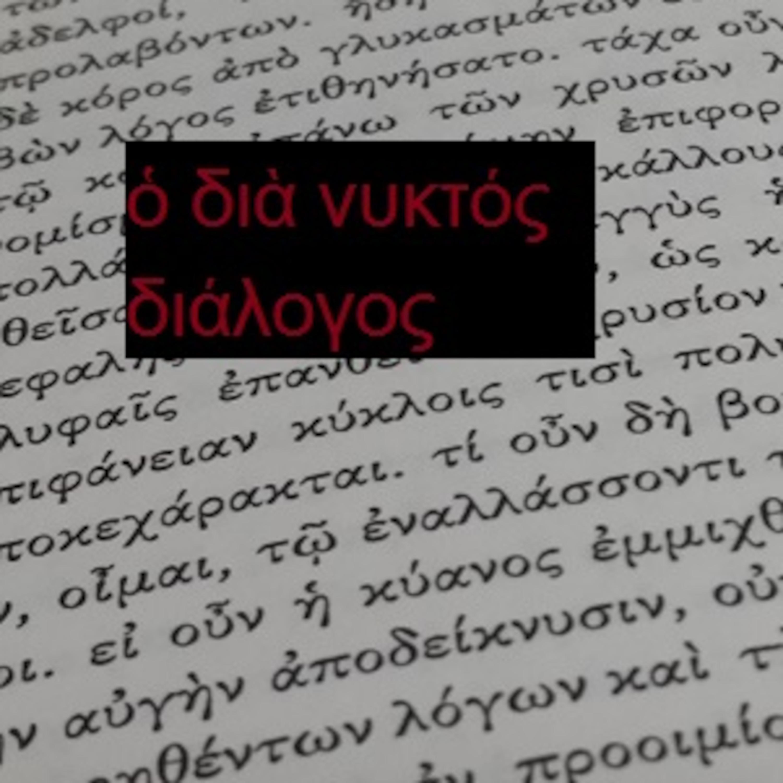 ὁ διὰ νυκτὸς διάλογος