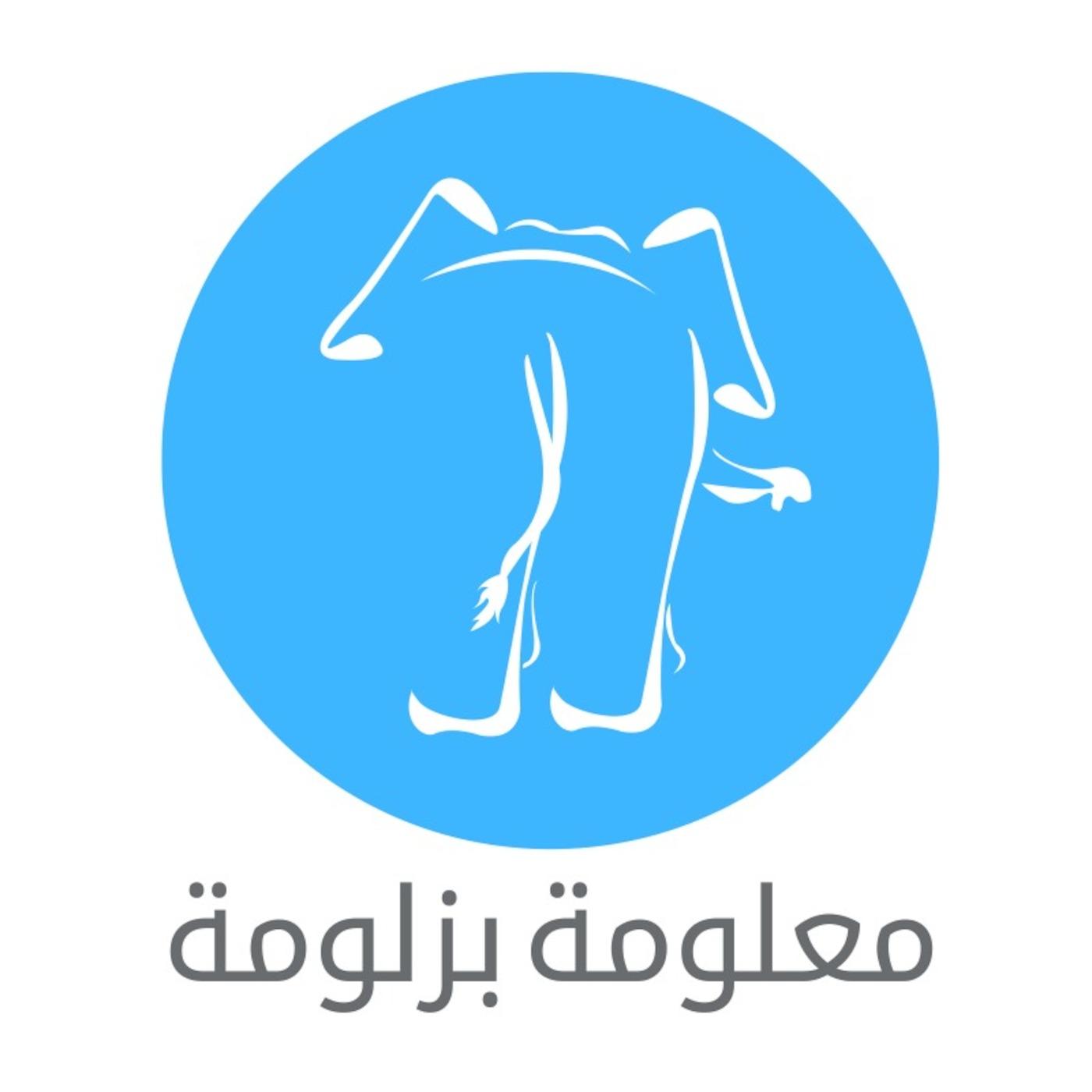 Ma3louma B Zalouma's Podcast
