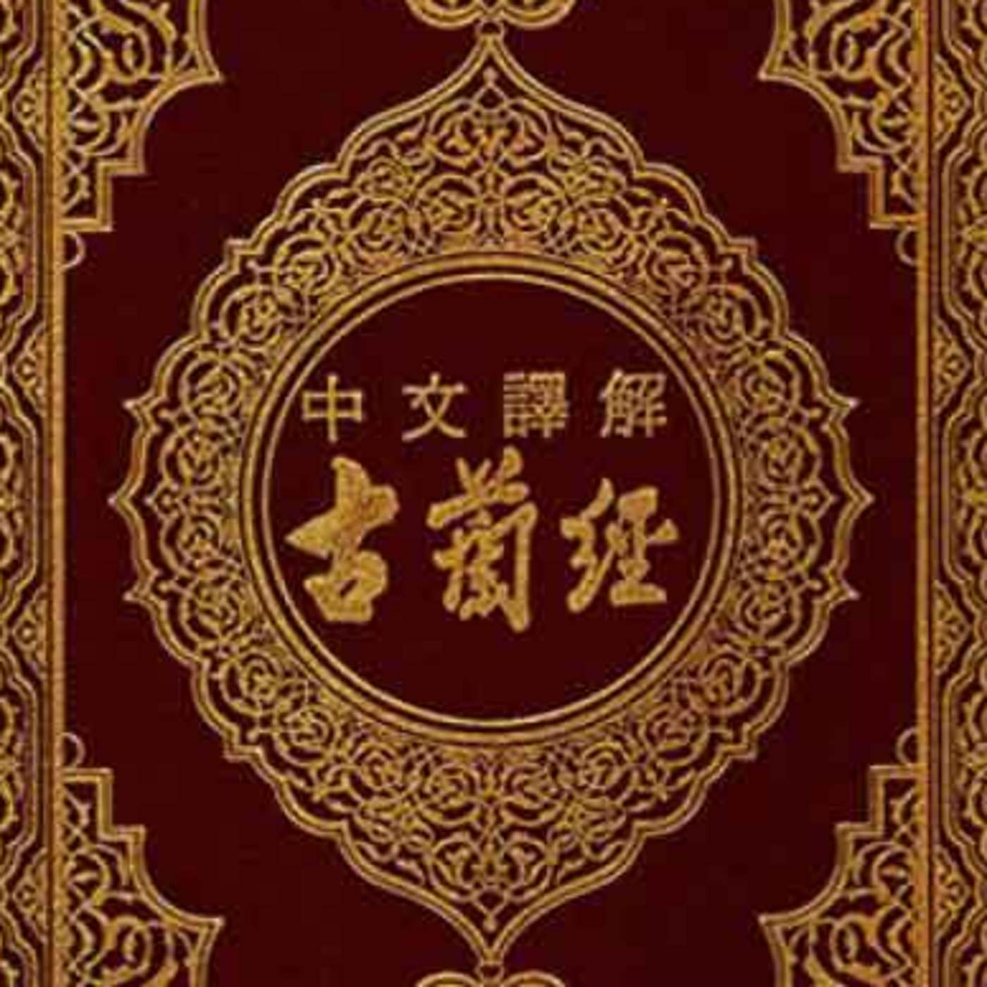 Quran in Chinese's Podcast
