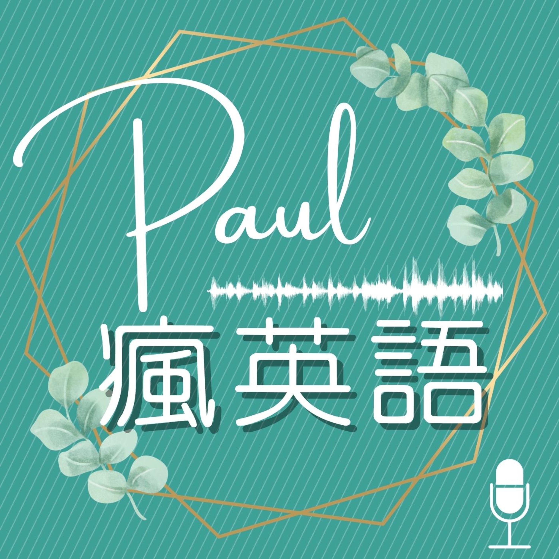 Episode 895: 【Paul 瘋英語】第 895 集:《夫子說》百善孝為先