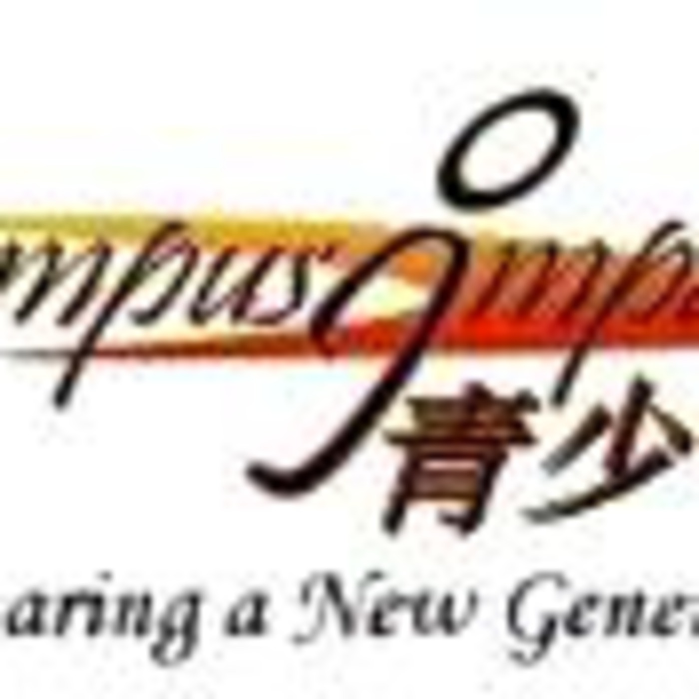 i 青少年中心 CampusImpact's Podcast