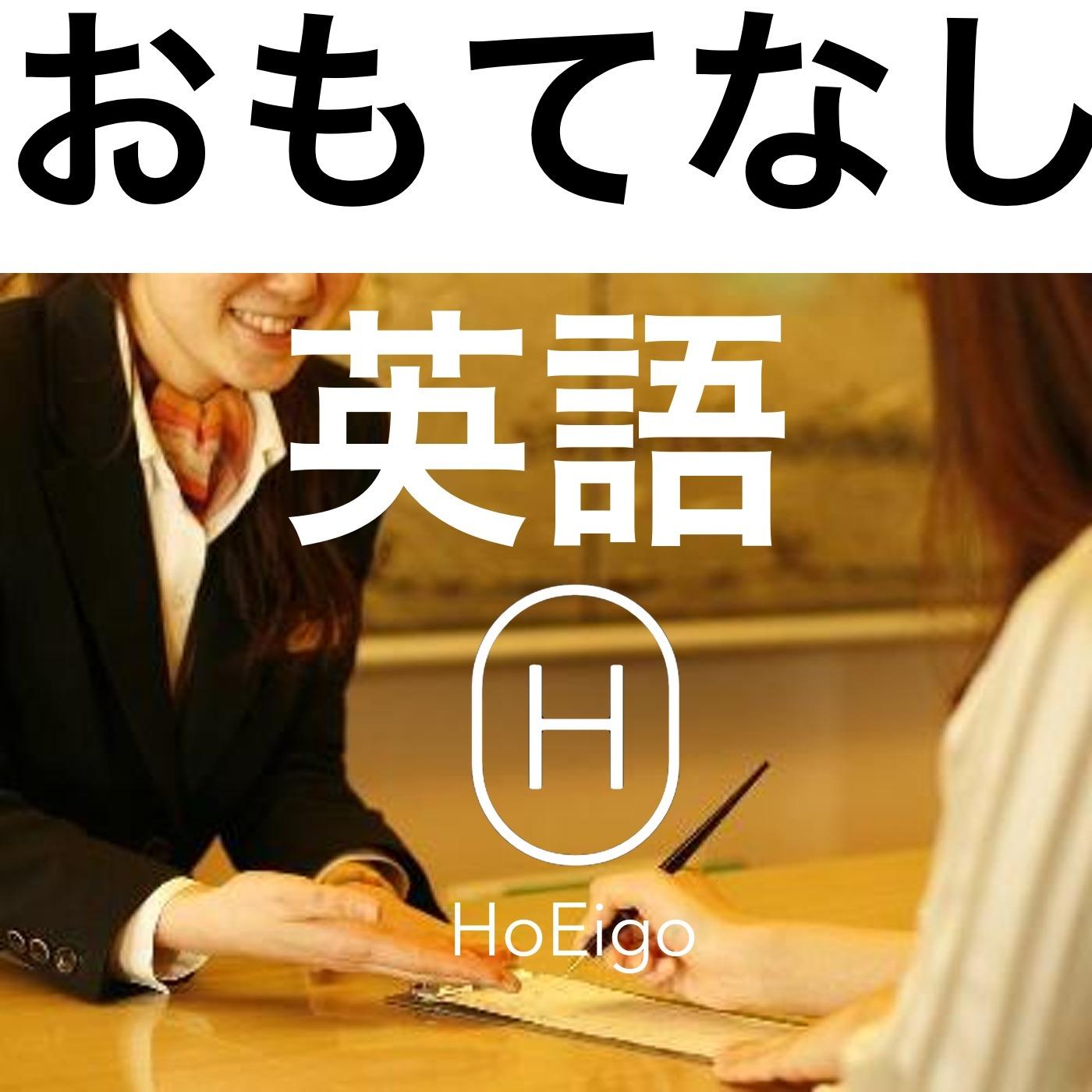 おもてなし英語for観光・ホテル・旅館 HoEigo