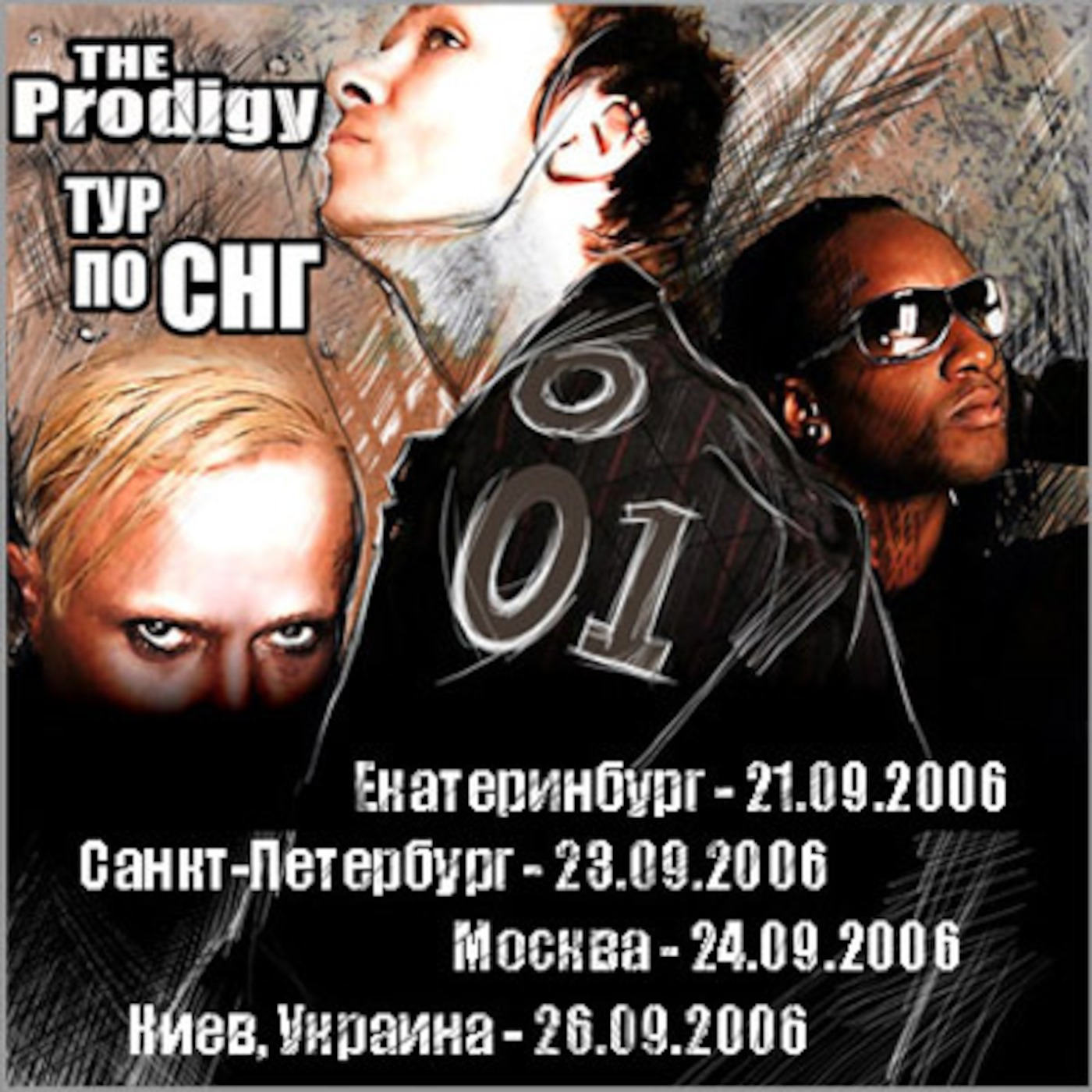 Prodigy Через Торрент