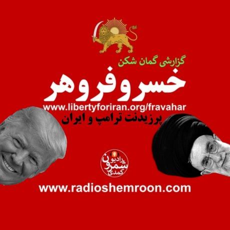 پرزیدنت ترامپ و ایران |  گزارشی گمان شکن با خسرو فروهر | چهار شنبه | ۸ فروردین | ۲۵۷۷