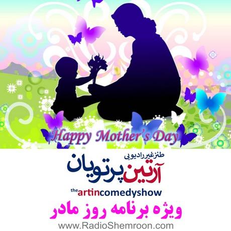 ویژه برنامه روز مادر
