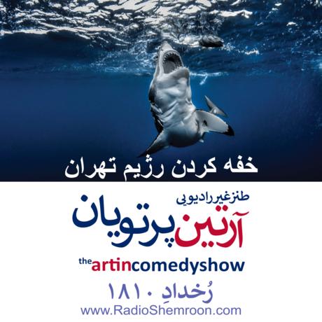 رُخدادِ ۱۸۱۰ ـ  خفه کردن رژیم تهران