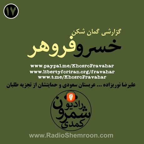 علیرضا نوریزاده ... عربستان سعودی و حمایتشان از تجزیه طلبان