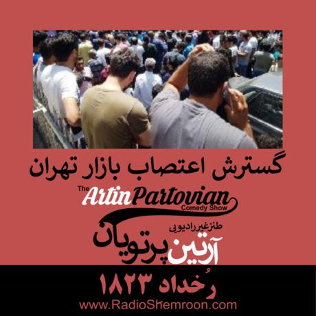 رُخدادِ ۱۸۲۴ ـ  گسترش اعتصاب بازار تهران