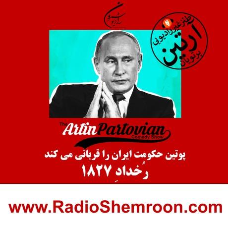 رُخدادِ ۱۸۲۸ ـ   پوتین حکومت ایران را قربانی می کند