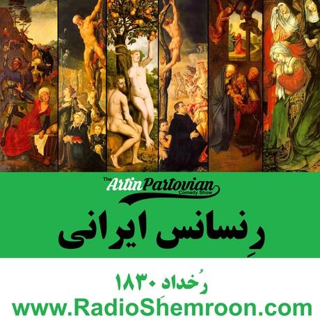 رُخدادِ ۱۸۳۰ ـ  رِنسانس ایرانی