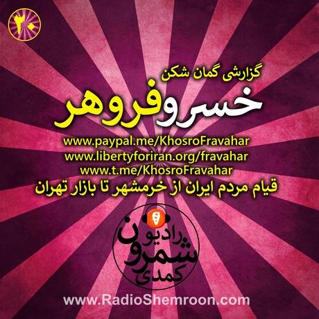 قیام مردم ایران از خرمشهر تا بازار تهران