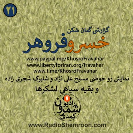 نمایش رو حوضی مسیح علی نژاد و شاپرک شجری زاده و بقیه سیاهی لشکرها