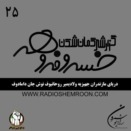 دریای مازندران جهیزیه ولادیمیر روحانیوف نوش جان دامادوف | گزارشی گمان شکن