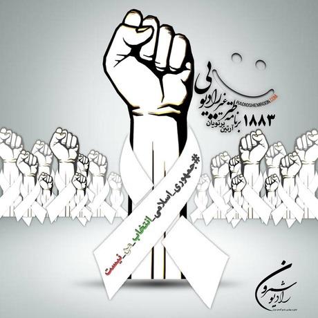برنامه راه رهایی مردم ایران شماره پنج