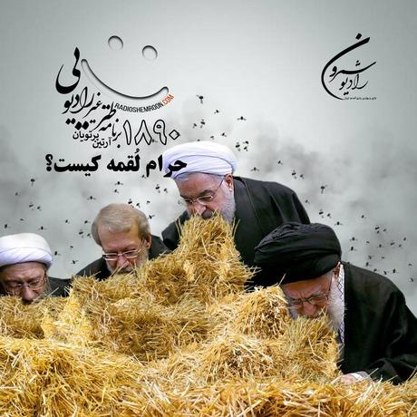 برنامهٔ ۱۸۸۹ ـ حرام لُقمه کیست؟