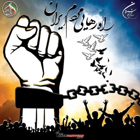 برنامه راه رهایی مردم ایران شماره هشت