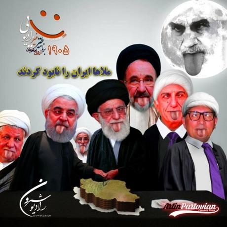 برنامهٔ ۱۹۰۵ ـ  ملاها ایران را نابود کردند