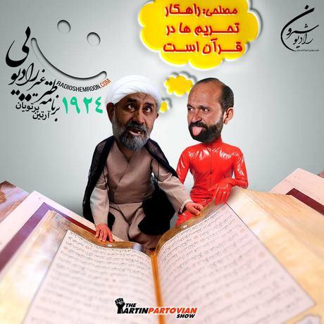 برنامه ۱۹۲۴ ـ  راهکار مقابله با تحریمها در قرآن است