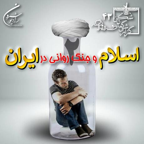 گزارشی گمان شکن | اسلام و جنگ روانی در ایران ۲