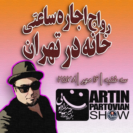 فصل ۱ ـ پارادایم ۳۲« رواج اجاره ساعتی خانه در تهران» ـ برنامه ۲۱۱۲ ـ سه شنبه | ۱۶ مهر | ۲۵۷۸