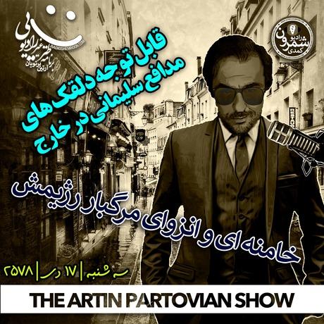 اپیزود ۲۱۶۷ طنز غیر رادیوئی | خامنه ای و انزوای مرگبار رژیمش