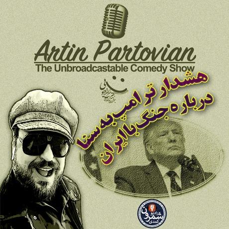 اپیزود ۲۱۸۱ طنز غیر رادیوئی   هشدار ترامپ به سنا درباره جنگ با ایران