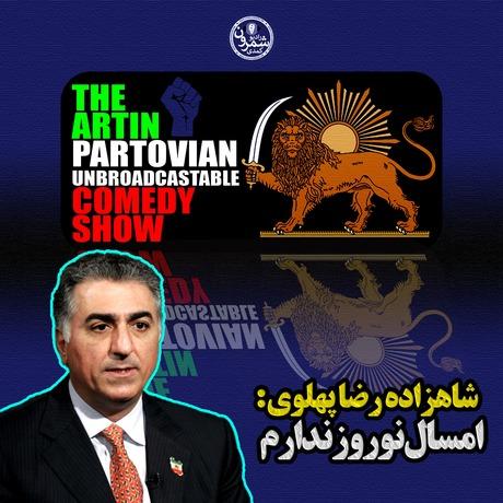 اپیزود ۲۲۰۷ طنز غیر رادیوئی | شاهزاده رضا پهلوی: امسال نوروز ندارم