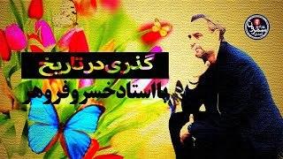 گذری در تاریخ | گاه شمار(تقویم) اسلامی یا ایرانی؟و نکاتی درباره نوروز  | با خسرو فروهر