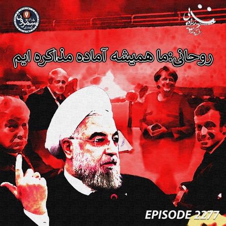 روحانی:ما همیشه آماده مذاکره ایم | چهارشنبه | ۴ تیر | ۲۵۷۹