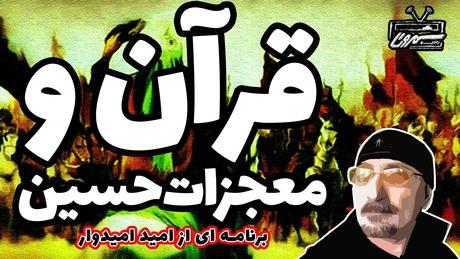 گپی با امید امیدوار   قرآن و معجزات حسین   دوشنبه   ۶ امرداد   ۲۵۷۹