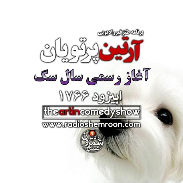 اپیزود ۱۷۶۶ ـ  آغاز رسمی سال سگ