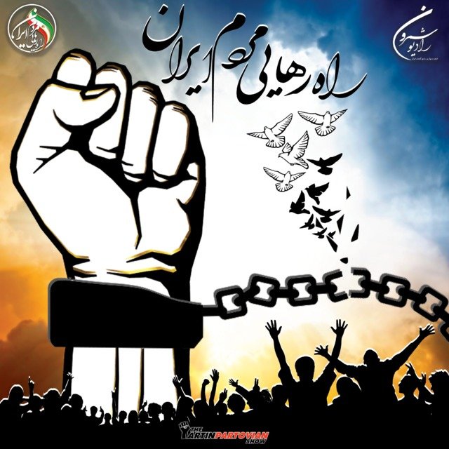 برنامه راه رهایی مردم ایران شماره شش