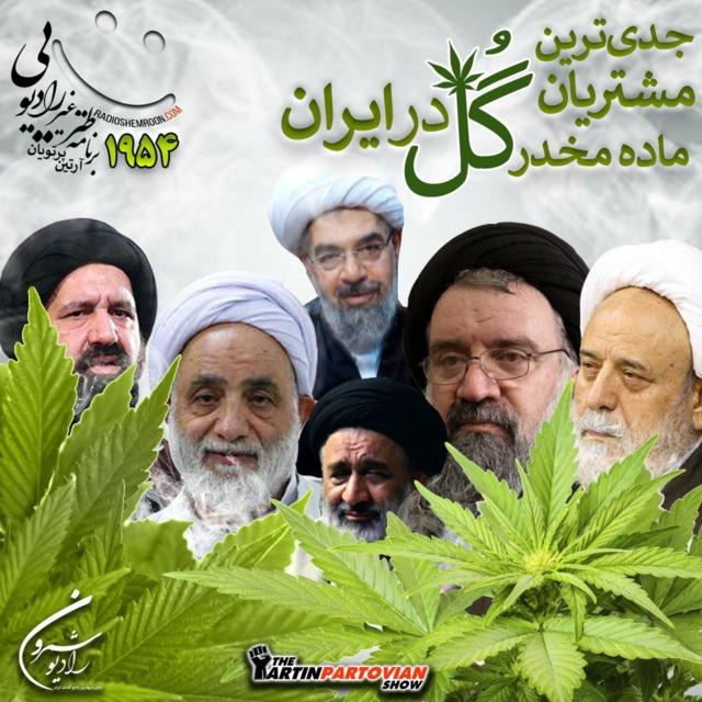 برنامه ۱۹۵۴ ـ  جدیترین مشتریان ماده مخدر گل در ایران | THE ARTIN PARTOVIAN COMEDY SHOW