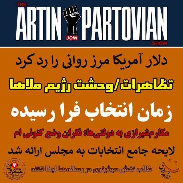 برنامه ۱۹۵۹ ـ  زمان انتخاب فرا رسیده | THE ARTIN PARTOVIAN COMEDY SHOW