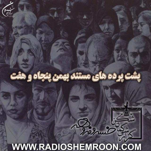 گزارشی گمان شکن | پشت پرده های مستند بهمن پنجاه و هفت