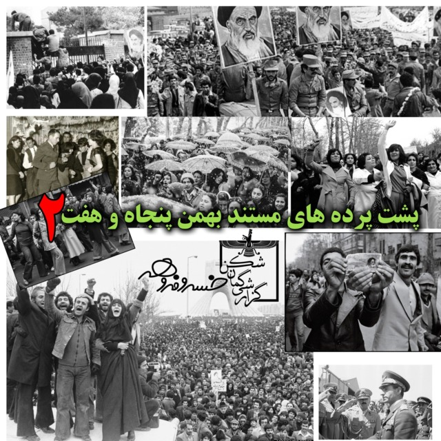 گزارشی گمان شکن | پشت پرده های مستند بهمن پنجاه و هفت بخش دوم