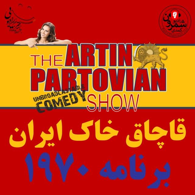برنامه ۱۹۷۰ ـ  قاچاق خاک ایران | THE ARTIN PARTOVIAN COMEDY SHOW