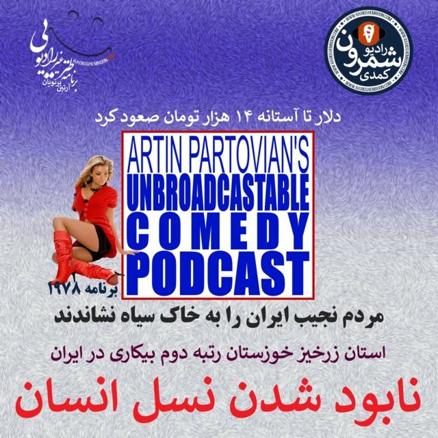 برنامه ۱۹۷۸ ـ  مردم نجیب ایران را به خاک سیاه نشاندند | ARTIN PARTOVIAN'S UNBROADCASTABLE COMEDY SHOW
