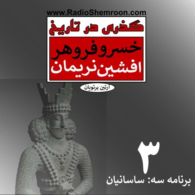 گذری در تاریخ | خسرو فروهر | افشین نریمان | آرتین پرتویان | برنامه سه: ساسانیان