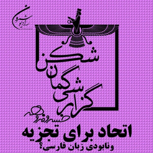 گزارشی گمان شکن | اتحاد برای تجزیه و نابودی زبان فارسی؟