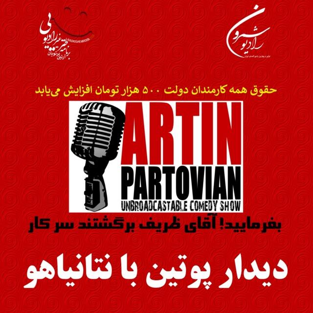 برنامه ۱۹۸۱ ـ  بفرمایید! آقای ظریف برگشتند سر کار | ARTIN PARTOVIAN'S UNBROADCASTABLE COMEDY SHOW