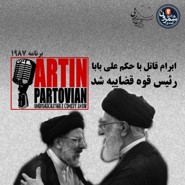 برنامه ۱۹۸۷ ـ  ابرام قاتل با علی بابا رئیس قوه قضاییه شد