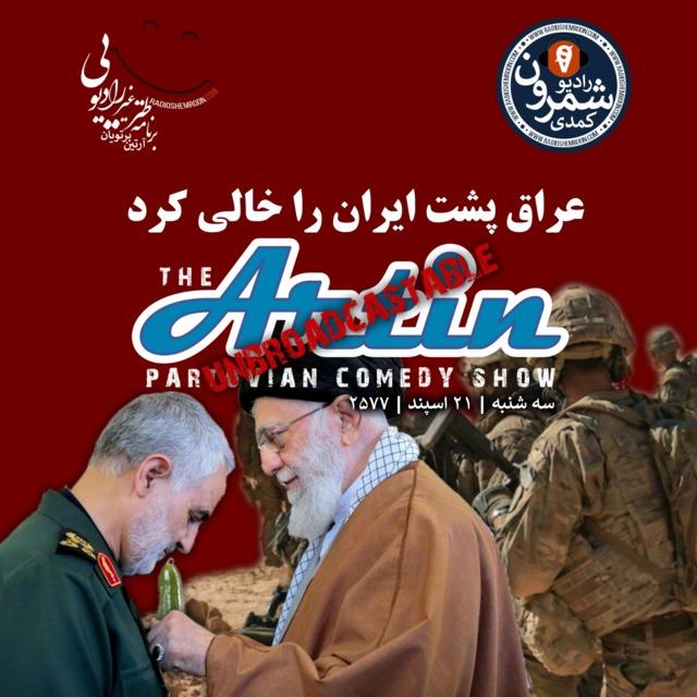 برنامه ۱۹۸۹ ـ  عراق پشت ایران را خالی کرد | ARTIN PARTOVIAN'S UNBROADCASTABLE COMEDY SHOW