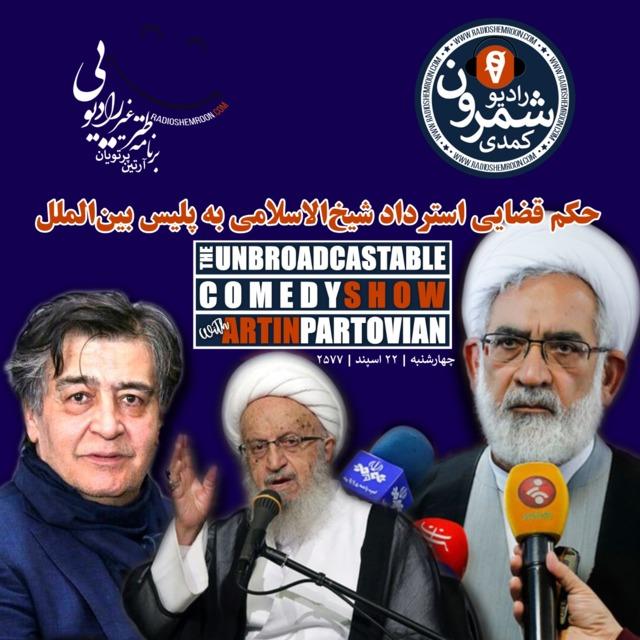 برنامه ۱۹۹۰ ـ  حکم قضایی استرداد شیخالاسلامی به پلیس بینالملل | ARTIN PARTOVIAN'S UNBROADCASTABLE COMEDY SHOW