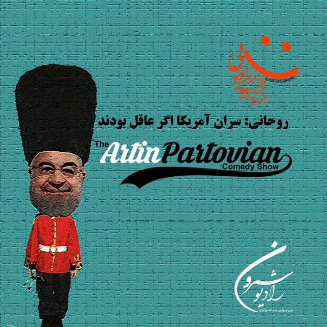 برنامه ۲۰۱۴ ـ  روحانی: سران آمریکا اگر عاقل بودند