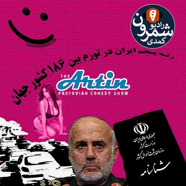برنامه ۲۰۲۲ ـ  رتبه پنجم ایران در تورم بین ۱۸۶ کشور جهان