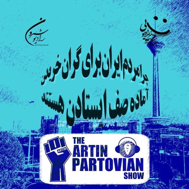 برنامه ۲۰۲۳ ـ  چرا مردم ایران برای گران خریدن آماده صف ایستادن هستند
